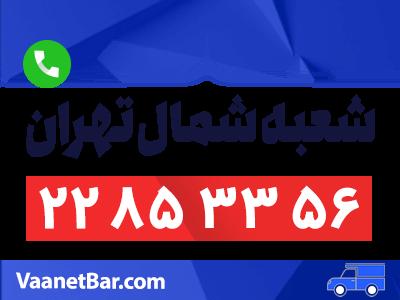 شعبه شمال تهران وانت بار(1)
