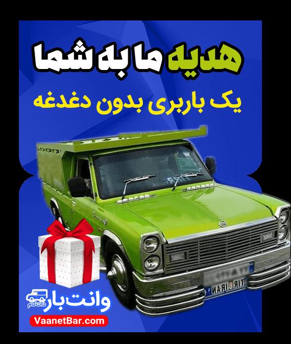 هدیه vaanetbar.com